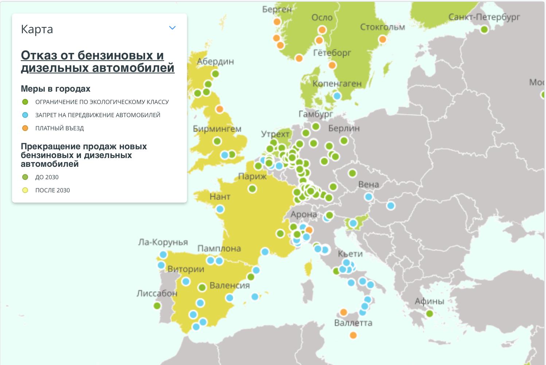 Отказ  от автомобилей с ДВС в европейских городах (интерактивная карта от Greenpeace)