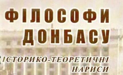 Philosophers of Donbass. Historical and theoretical essays