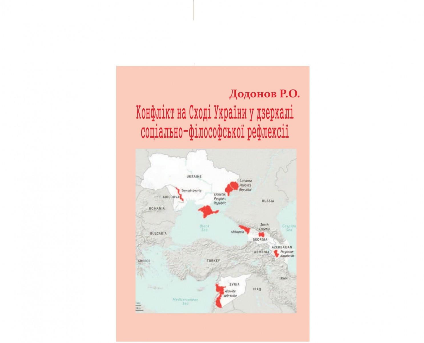 Дослідження «Конфлікт на Сході України у дзеркалі соціально-філософської рефлексії» тепер є на сайті УІСГРА