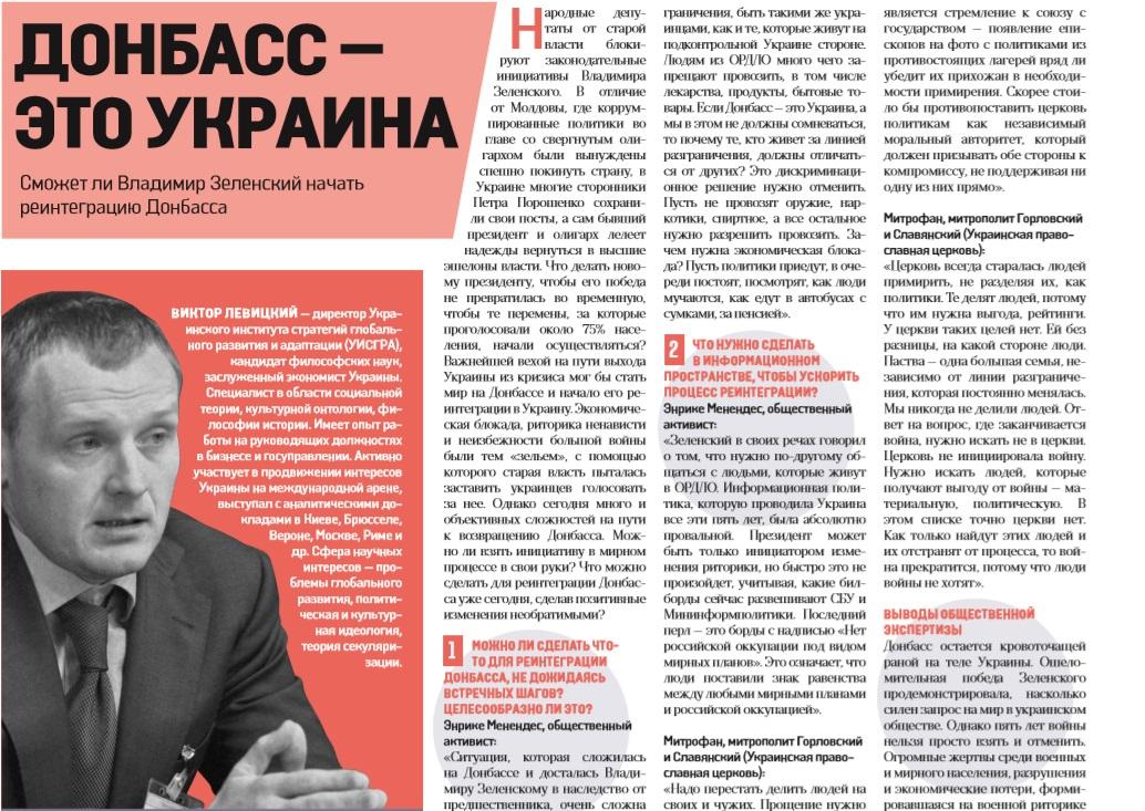 Чи зможе Володимир Зеленський почати реінтеграцію Донбасу?