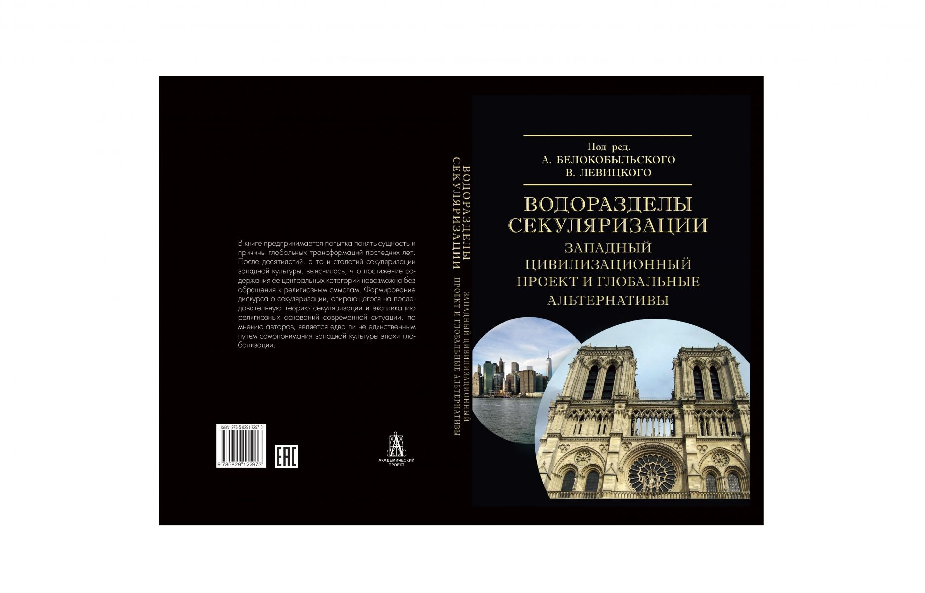 The book «Watersheds of secularization» has published in the publishing house «Academic project»
