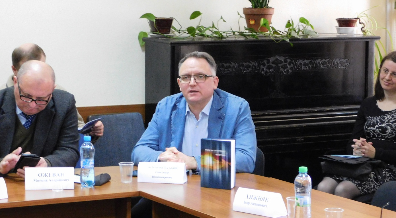 Presentation of the book Watersheds of secularization at the World History Institute of NAS of Ukraine