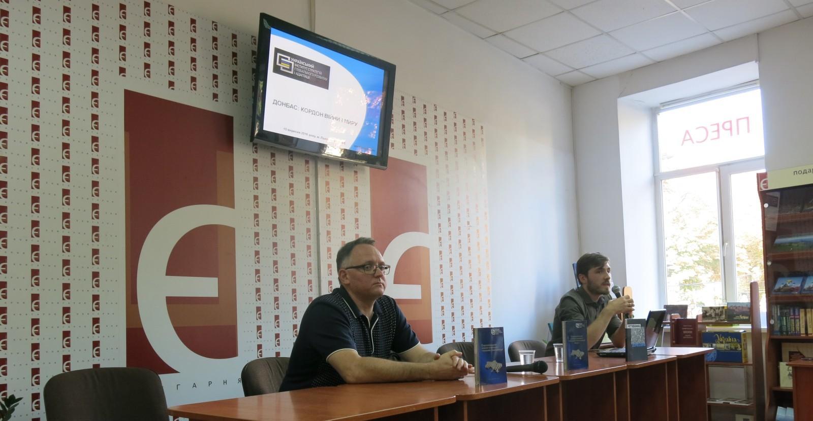 Откровенный разговор о Донбассе во Львове