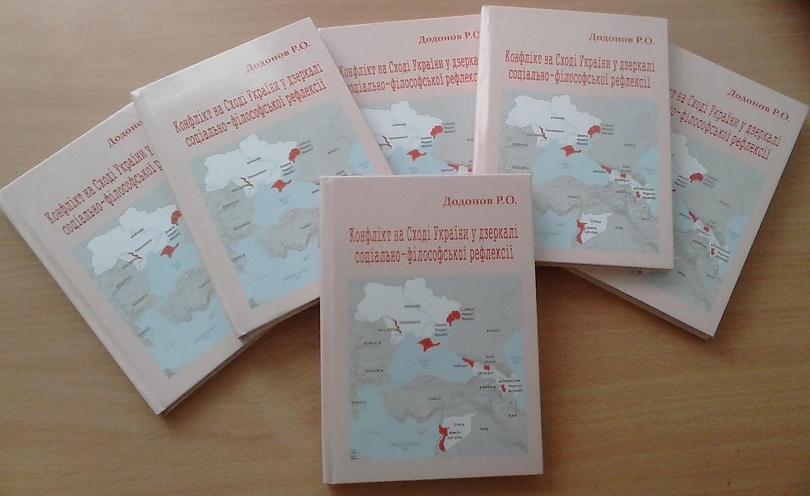 Новая монография о конфликте на Донбассе
