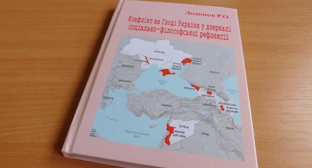 Відбулася презентація монографії про конфлікт на Донбасі