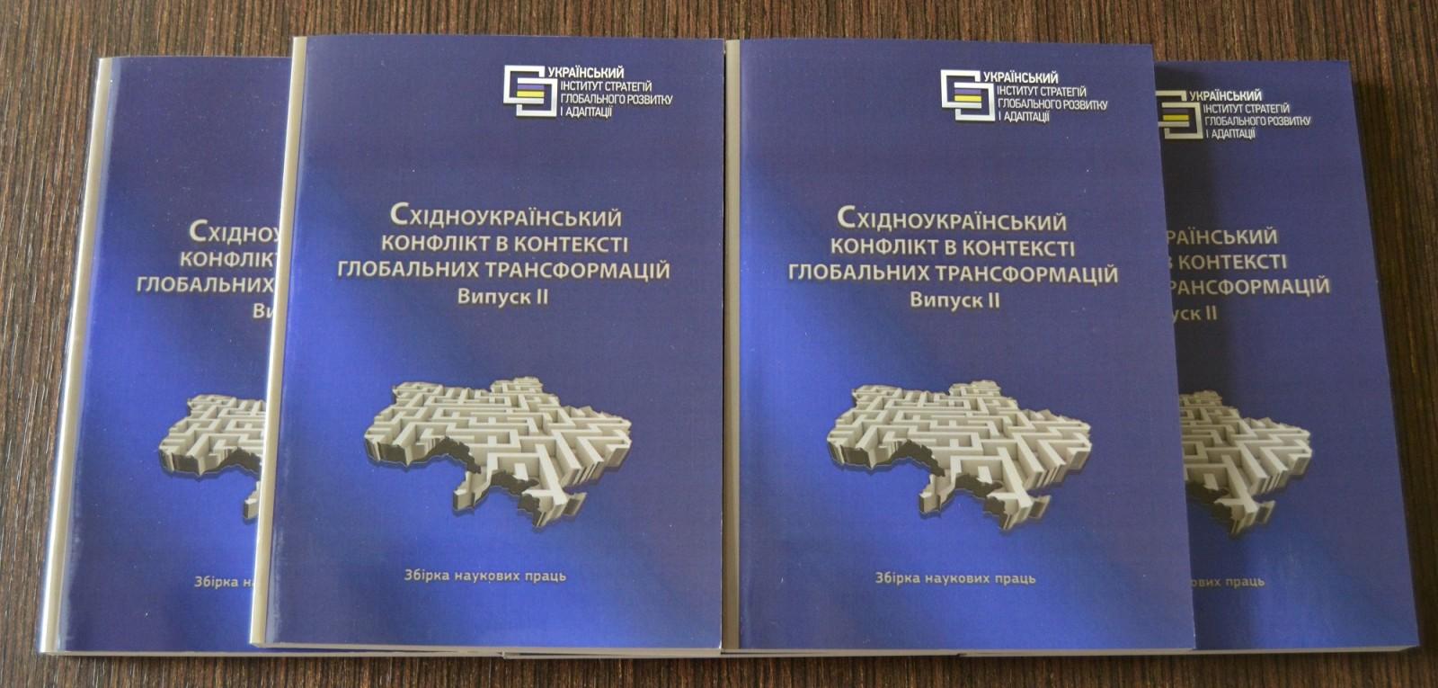 УІСГРА видав другу збірку статей про конфлікт на Донбасі