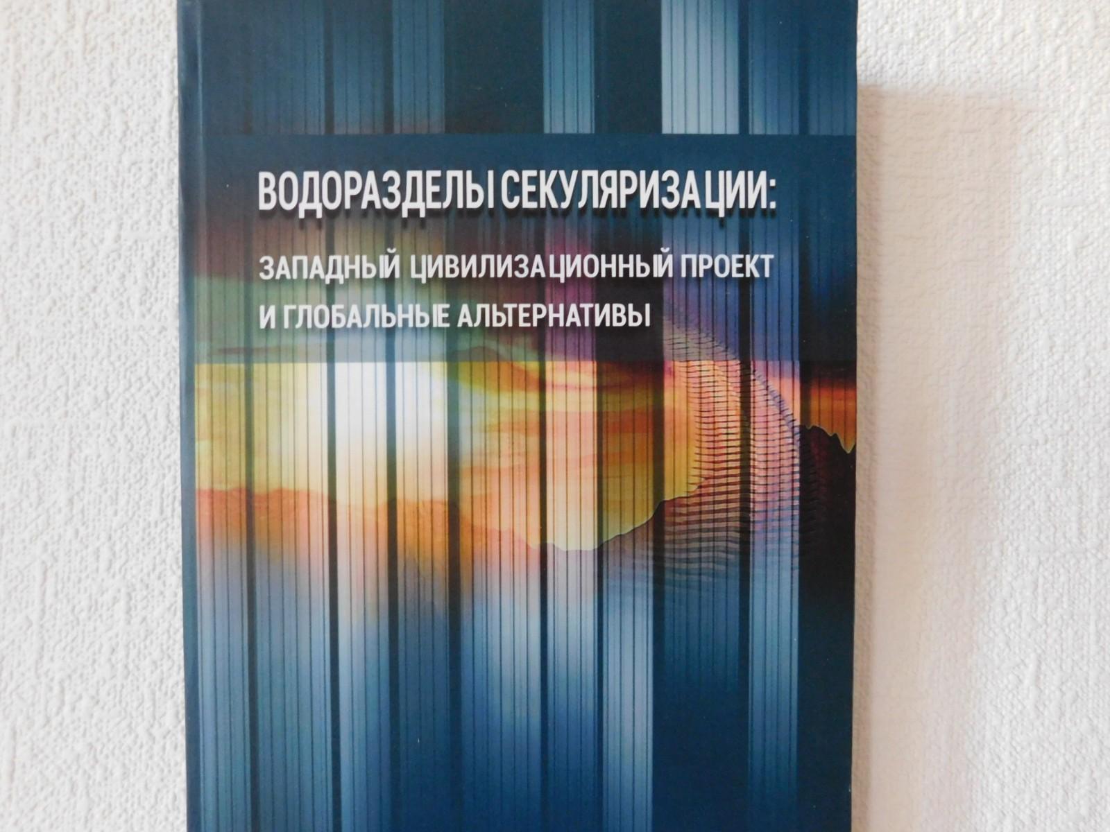 «Водоразделы секуляризации: Западный цивилизационный проект и глобальные альтернативы»