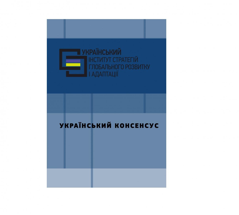 «Украинский консенсус» вышел отдельной книгой