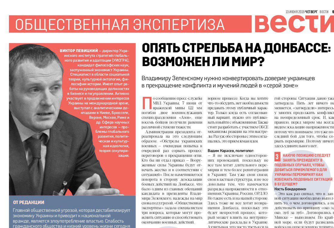 Новый выпуск Общественной экспертизы: Опять стрельба на Донбассе: возможен ли мир?