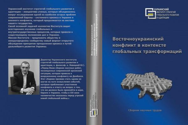 Восточноукраинский конфликт в контексте глобальных трансформаций